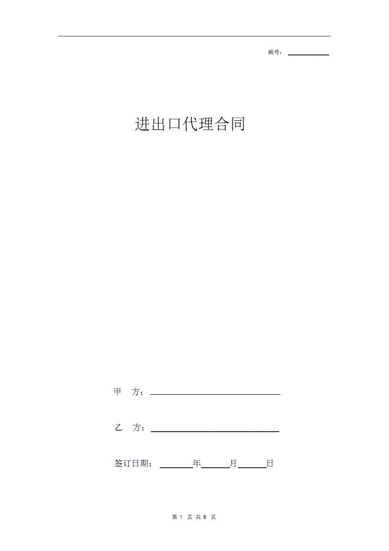 进出口代理合同协议书范本精品.pdf