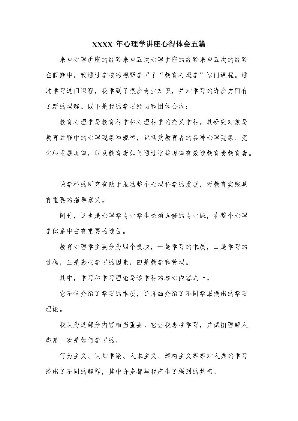 XX年心理学讲座心得体会五篇.doc