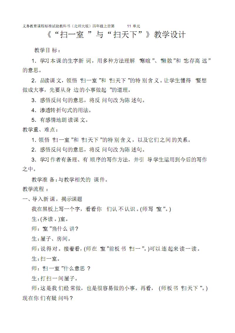 Removed_扫一室与扫天下教案28.pdf