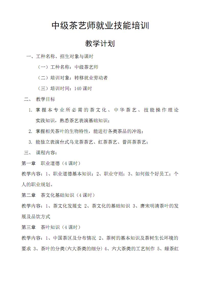 中级茶艺师教学大纲 .pdf