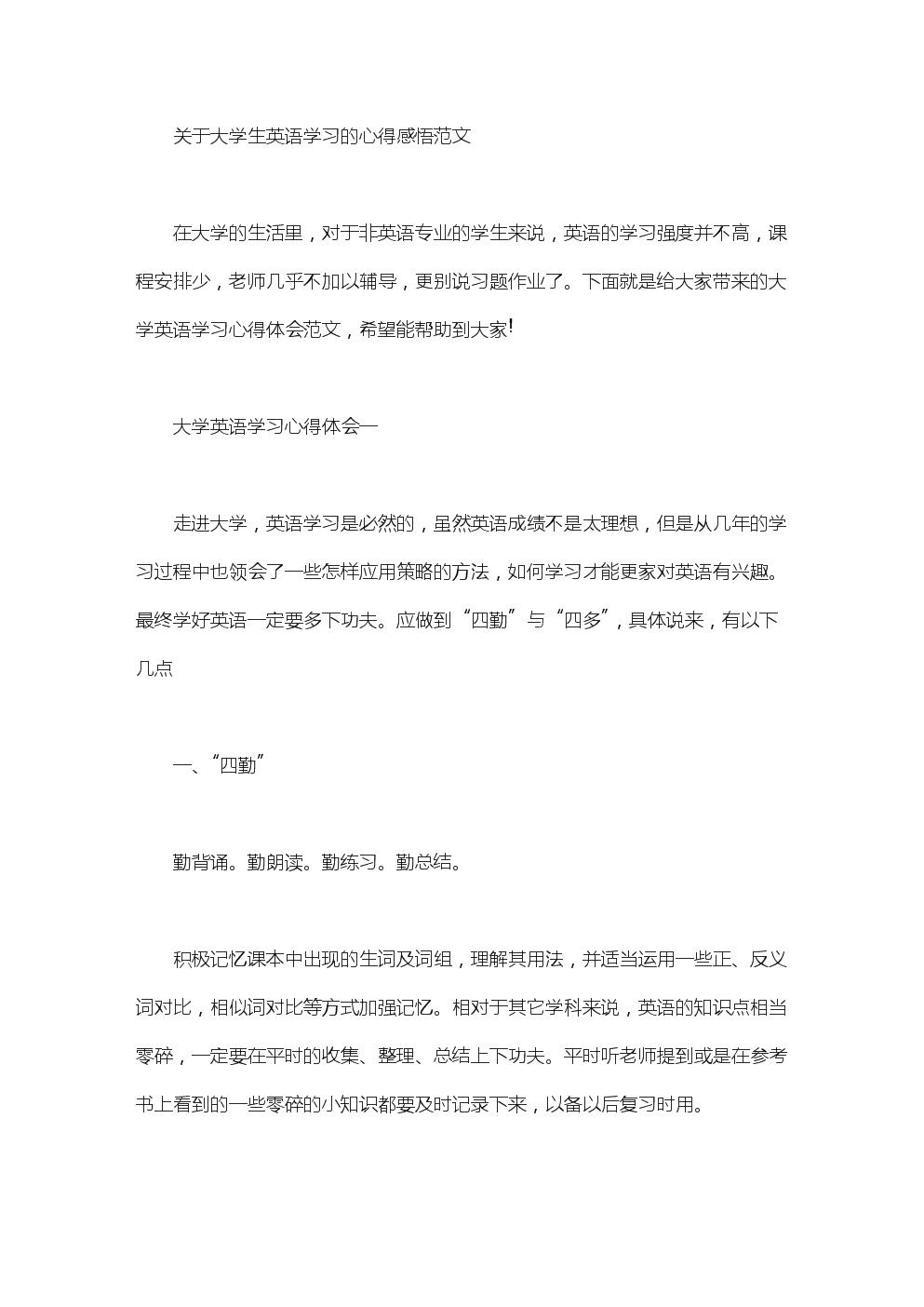 关于大学生英语学习的心得感悟范文.doc
