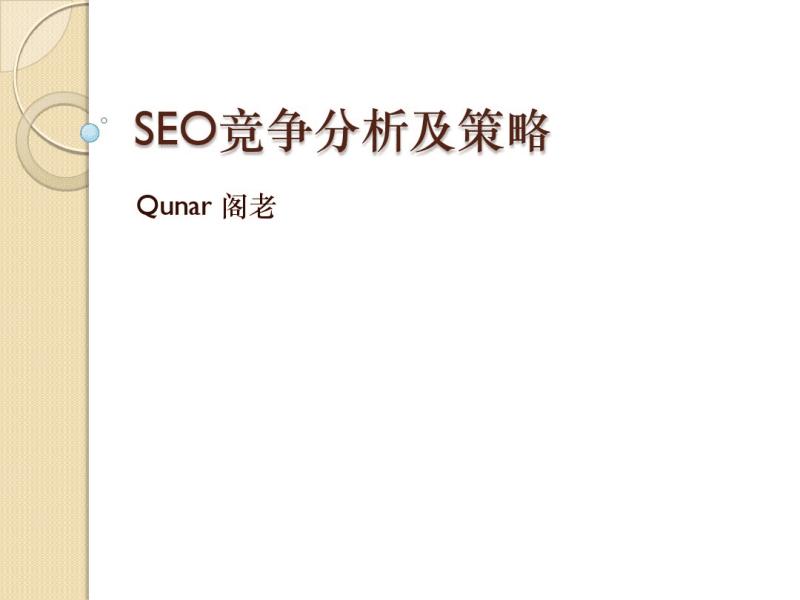 MADConOK6-SEO竞争对手分析及策略 .pdf