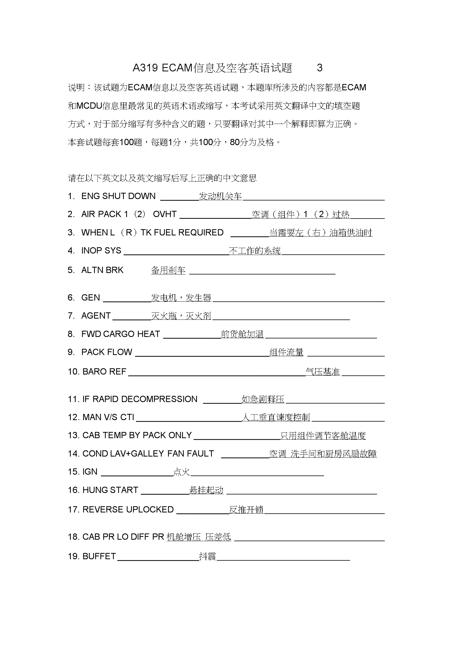 A319ECAM信息及空客英语试题3附答案(20200627123246).docx