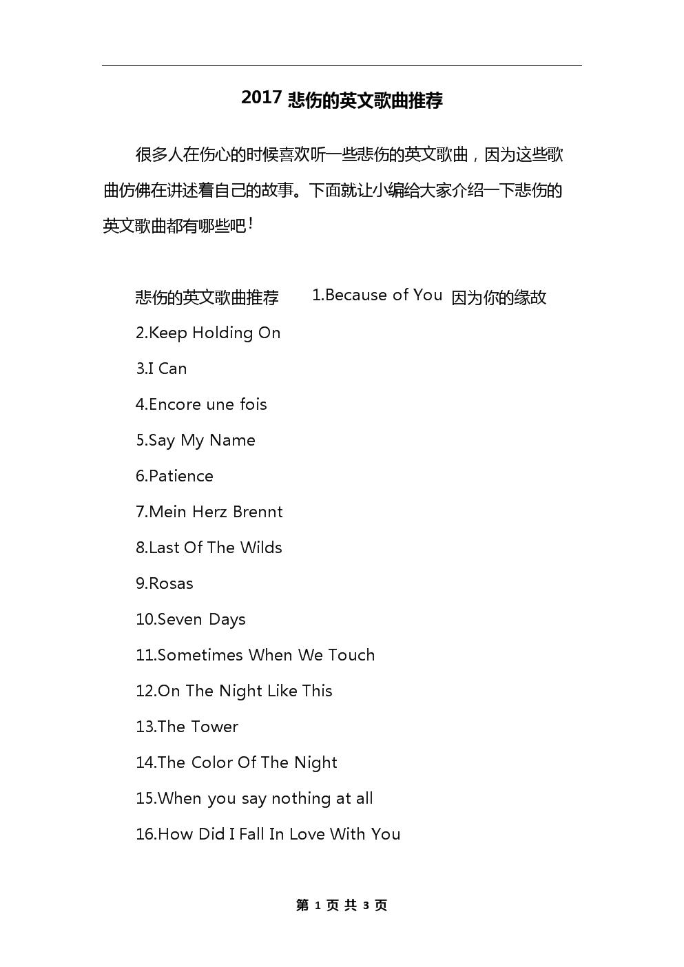 2017悲伤的英文歌曲推荐.docx