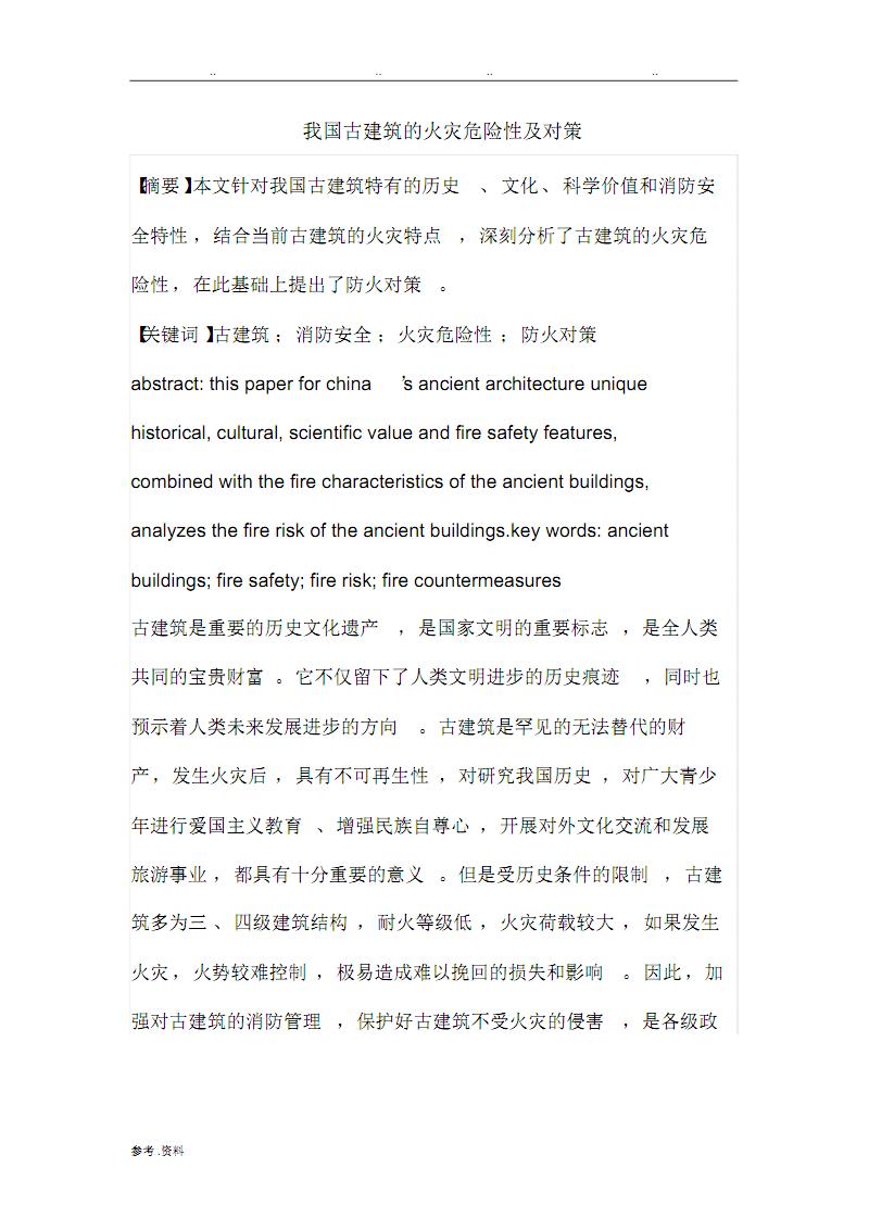 我国古建筑的火灾危险性与对策.pdf