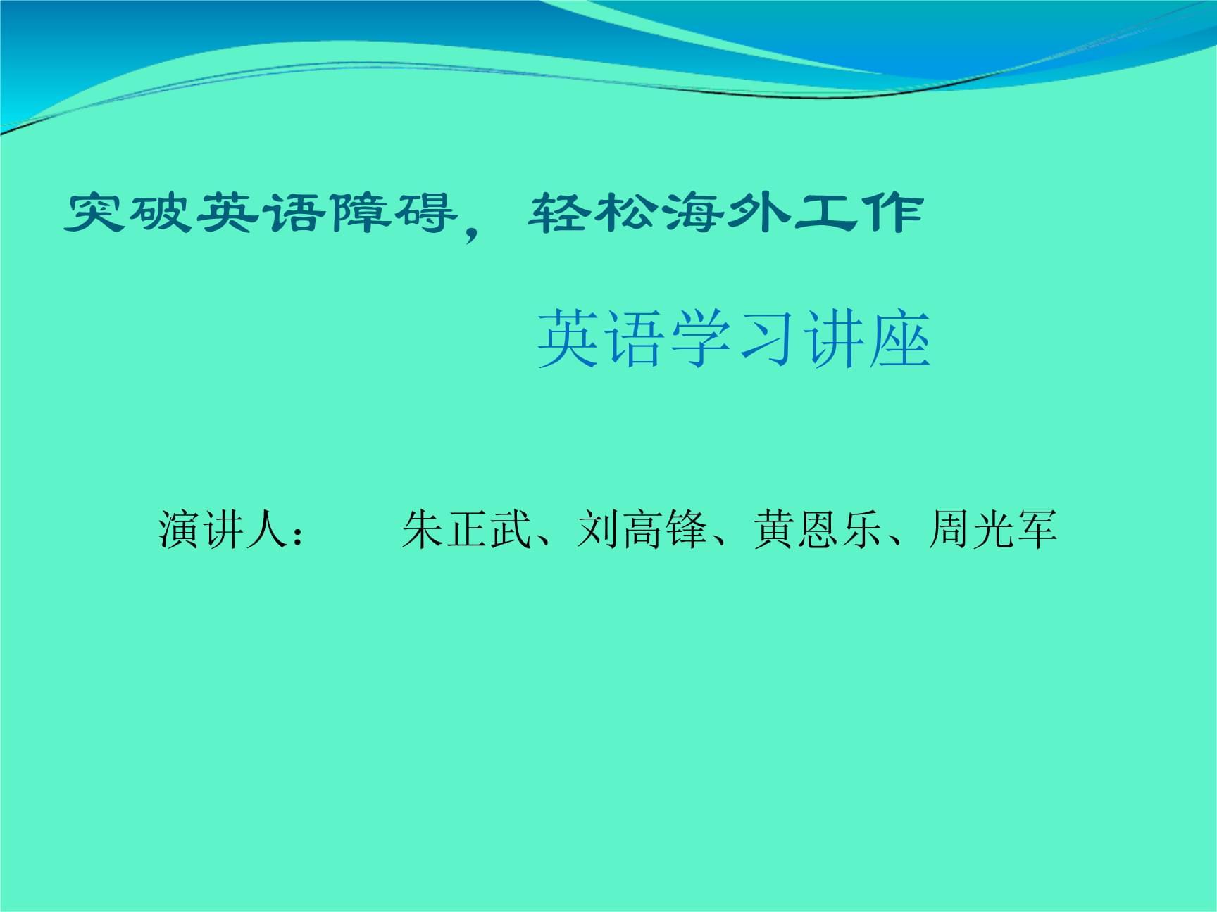 完整版海外工程英语.ppt