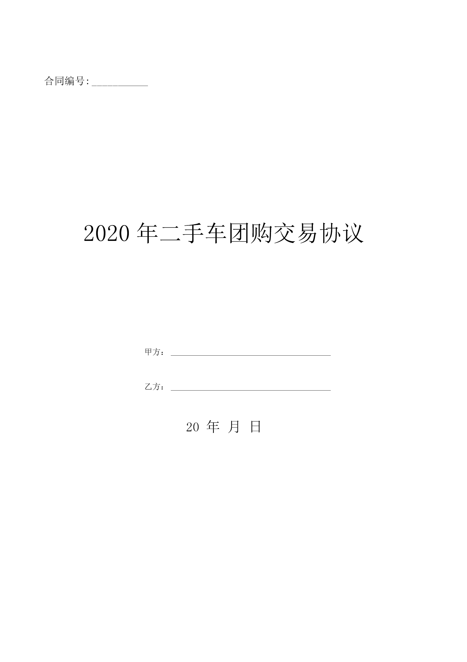 2020年二手车团购交易协议.docx