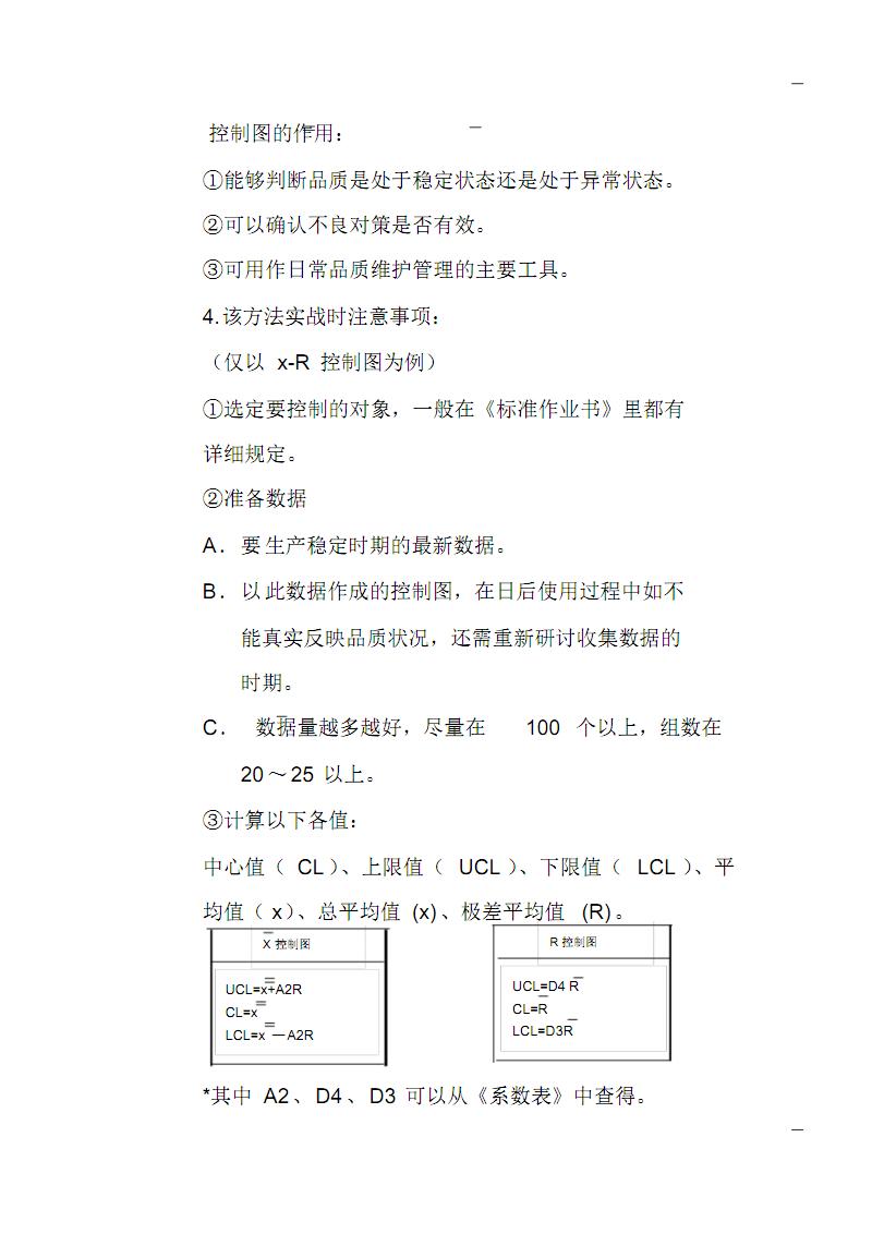 控制图的作用.pdf