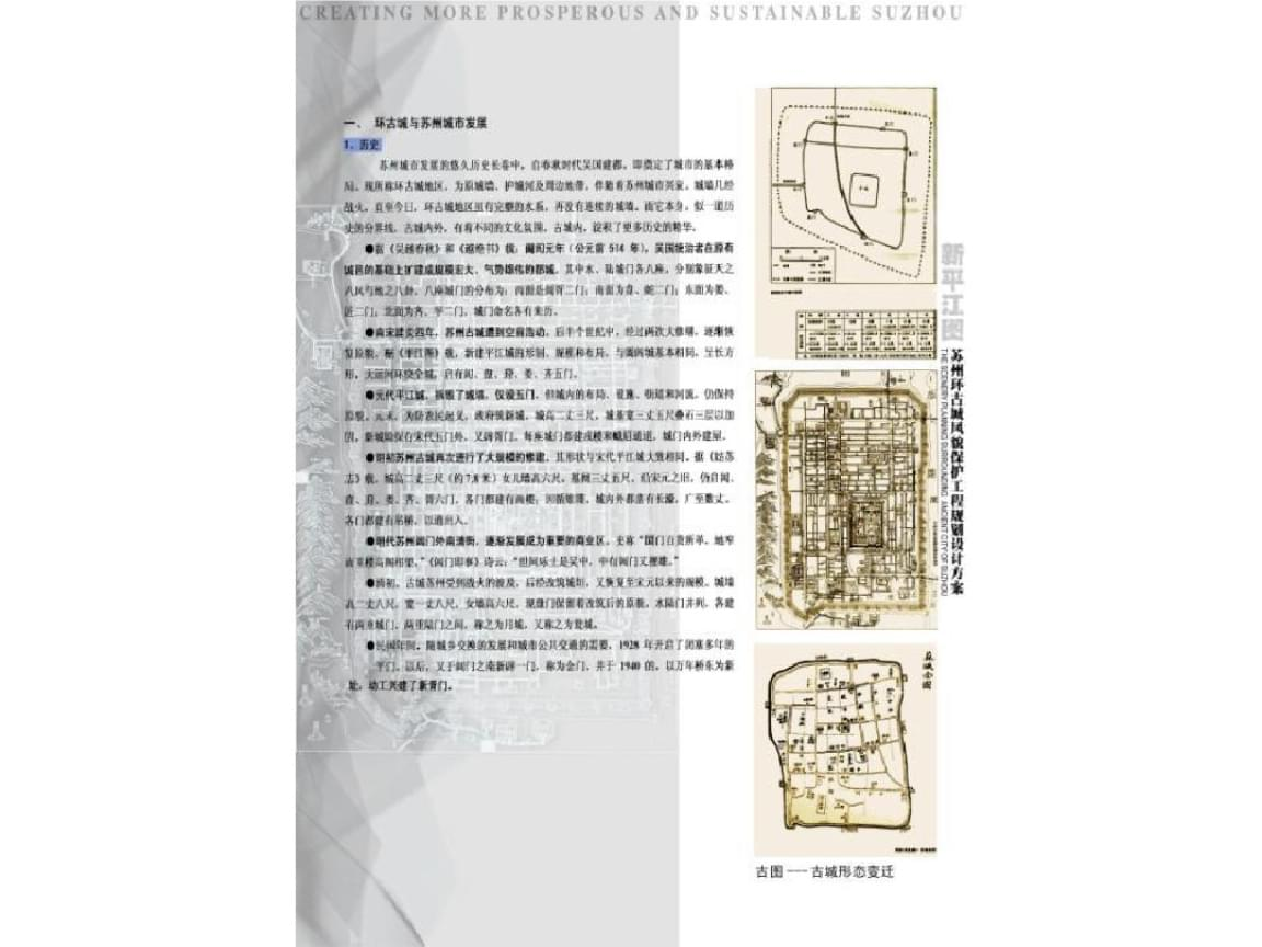 苏州环古城风貌保护工程的规划的设计文本.ppt