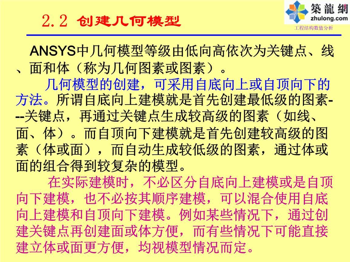 Ansys课件之几何建模技术与技巧2.ppt