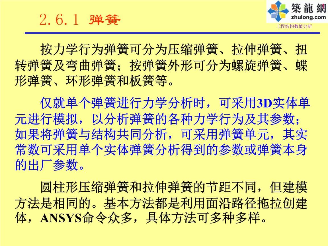 Ansys课件之几何建模技术与技巧6.ppt