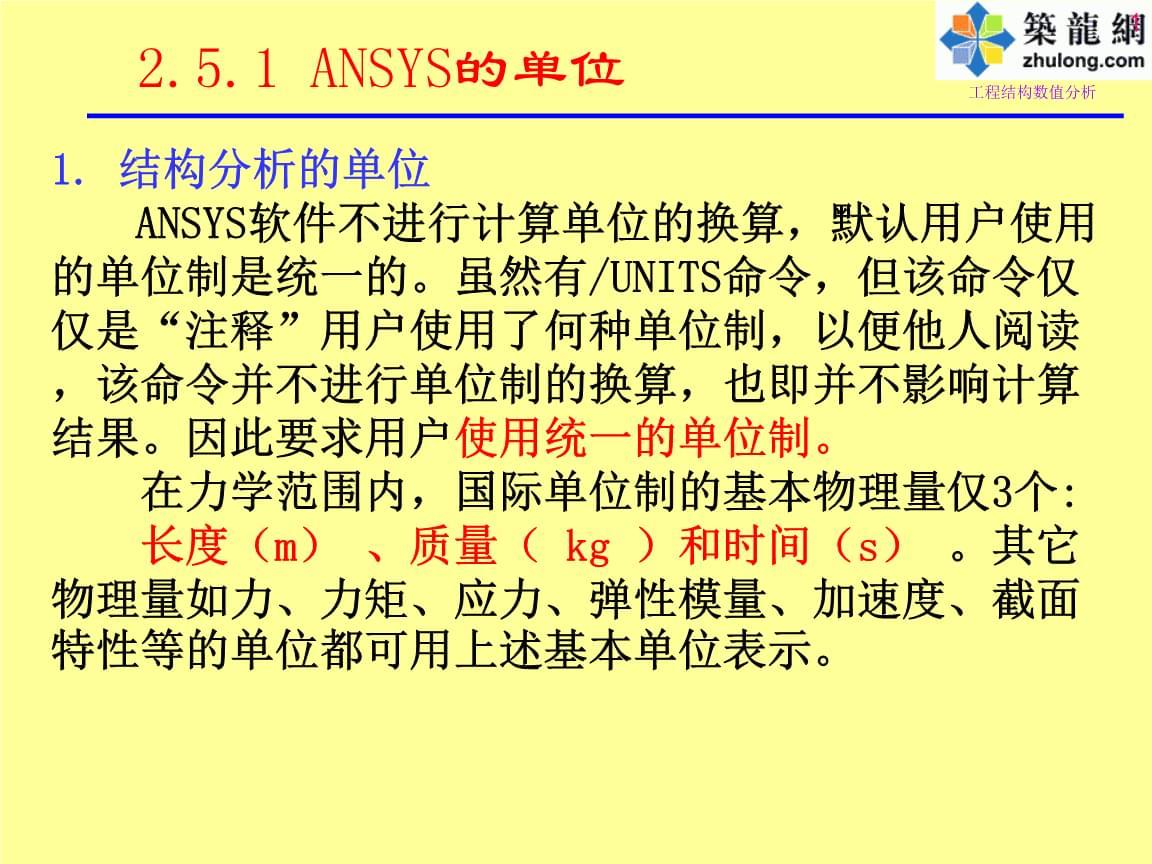 Ansys课件之几何建模技术与技巧5.ppt