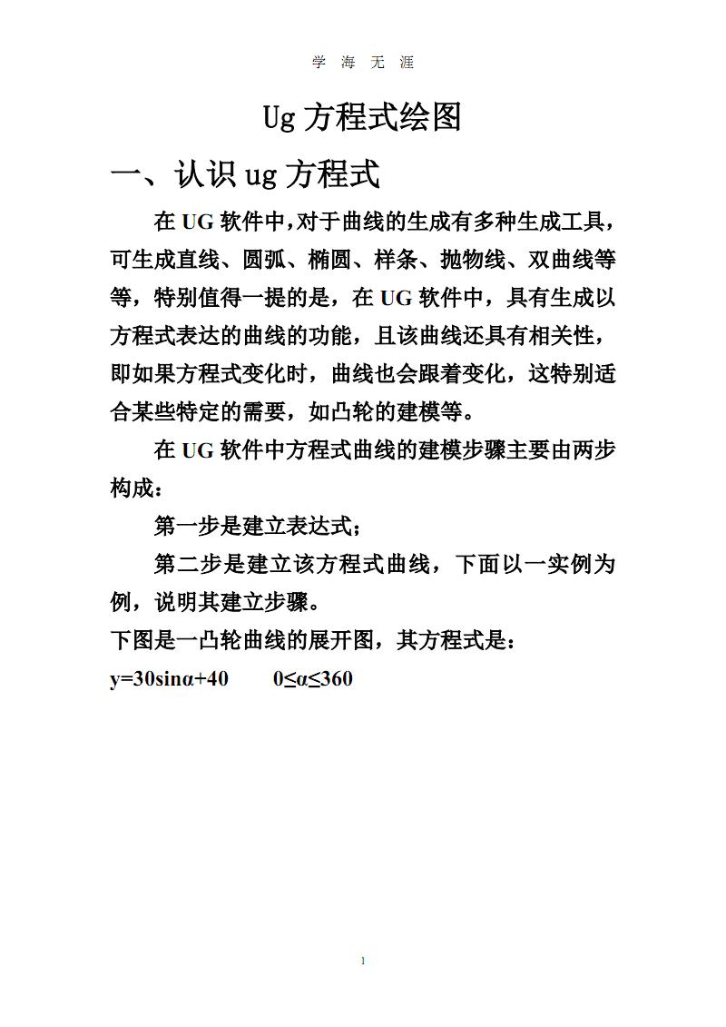 UG画波浪线的方法pdf打印版.pdf