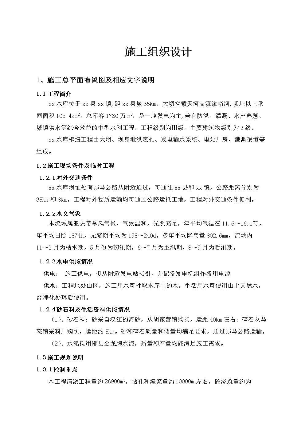 马鞍关施工组织设计.doc