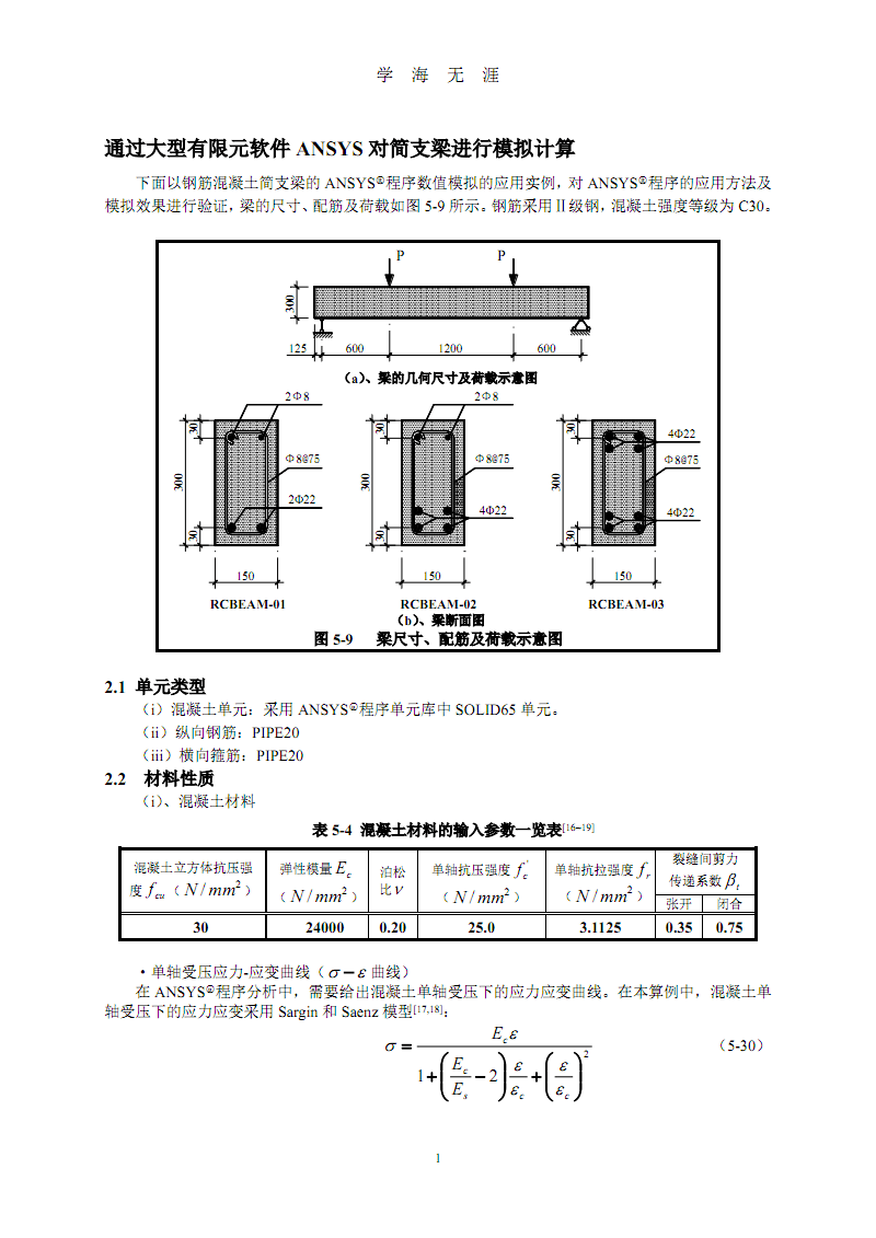 ANSYS中简支梁的模拟计算pdf打印版.pdf