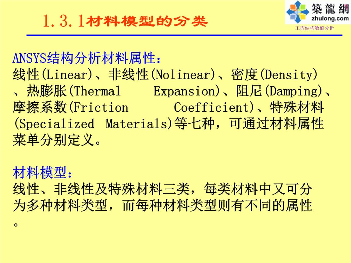 Ansys课件之ANSYS与结构分析3.ppt