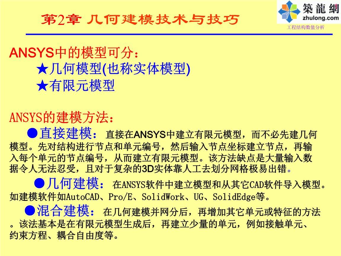 Ansys课件之几何建模技术与技巧1.ppt