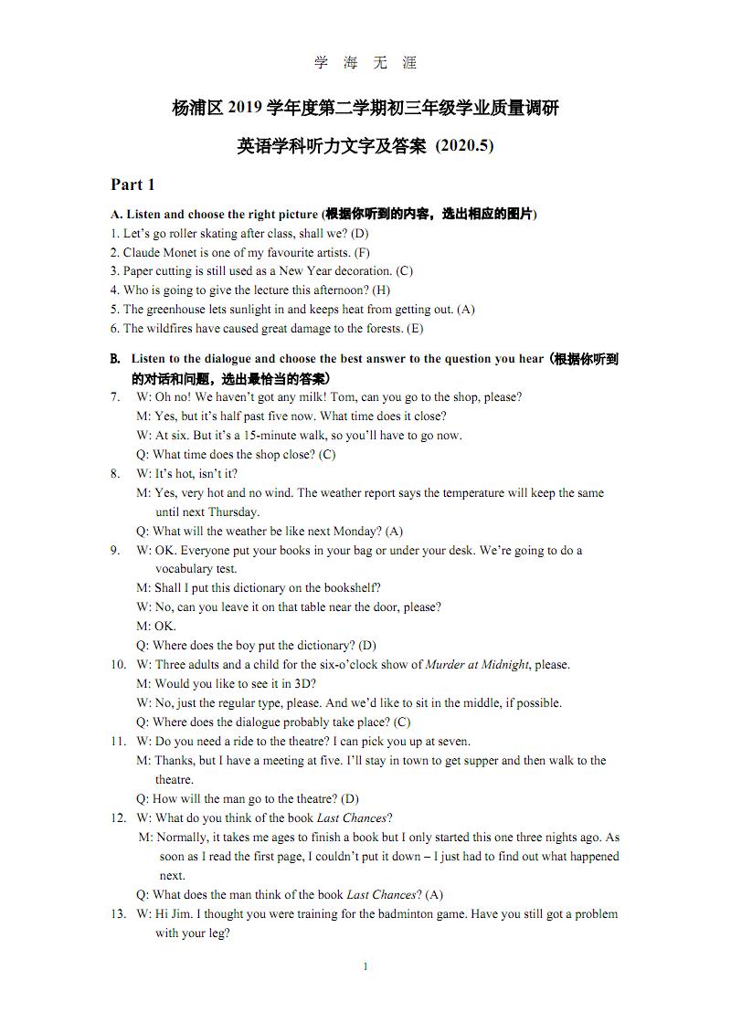 上海市杨浦区中考初三英语二模(听力文字及答案)pdf打印版.pdf