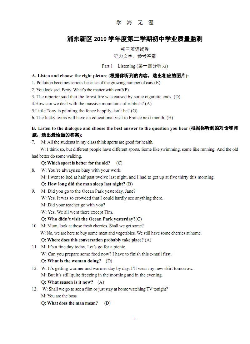上海市浦东区中考初三英语二模听力原文+答案pdf打印版.pdf
