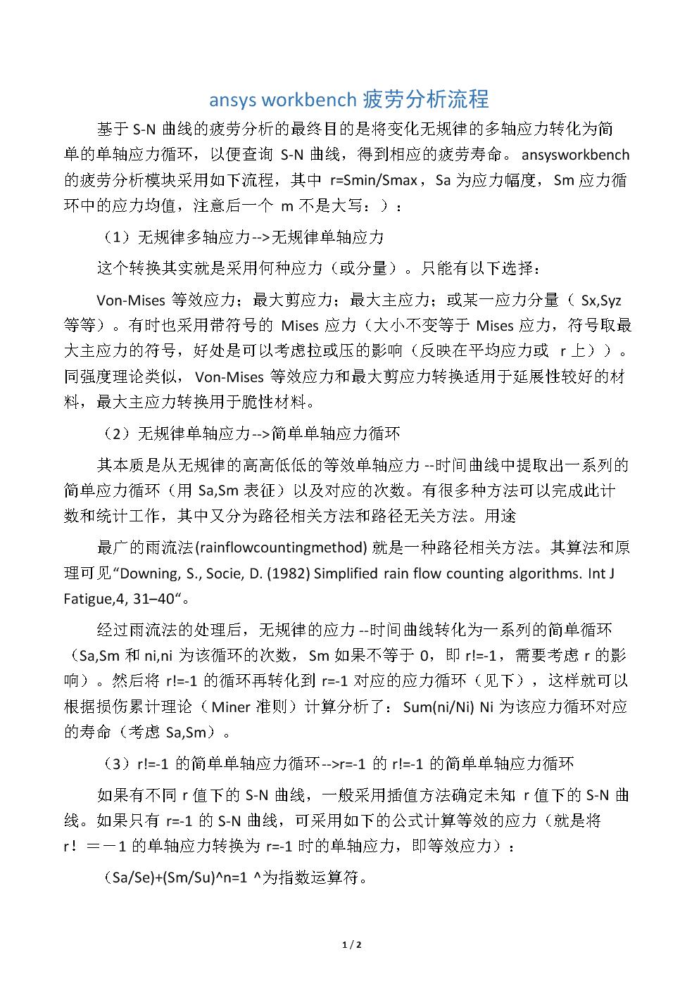 ansys-workbench疲劳分析流程.docx