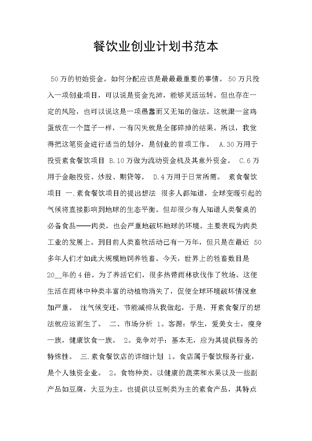 餐饮业创业计划书范本.doc