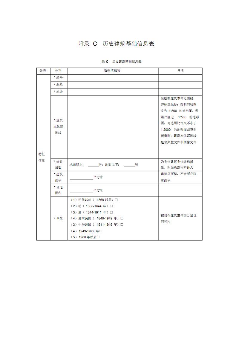 历史建筑基础信息表.pdf