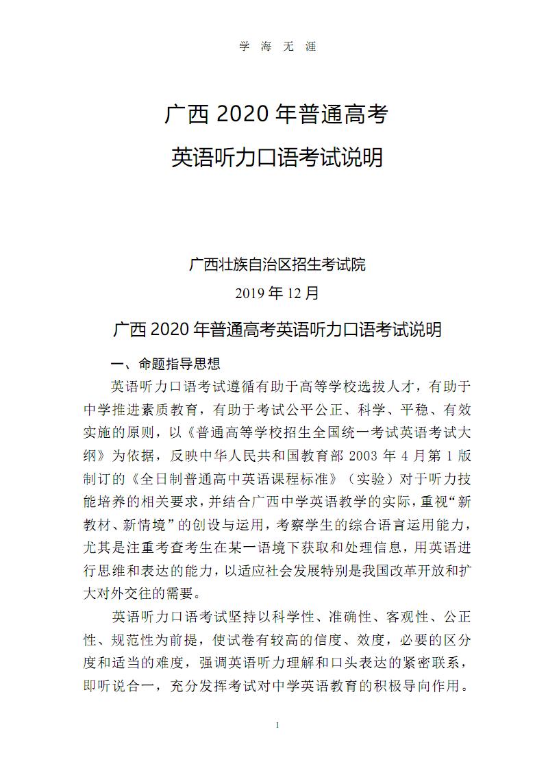 广西普通高考英语听力口语考试说明pdf打印版.pdf