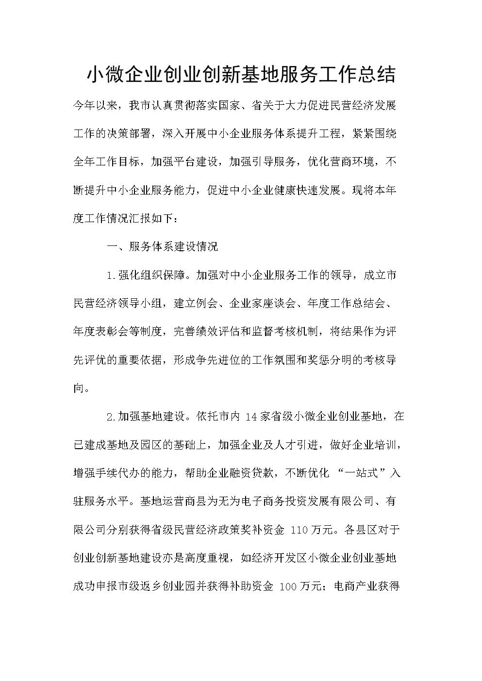 小微企业创业创新基地服务工作总结.doc