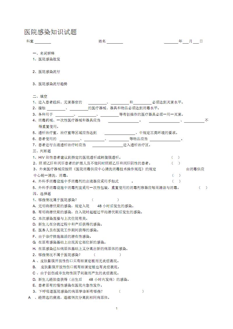 医院感染知识试题3套.pdf