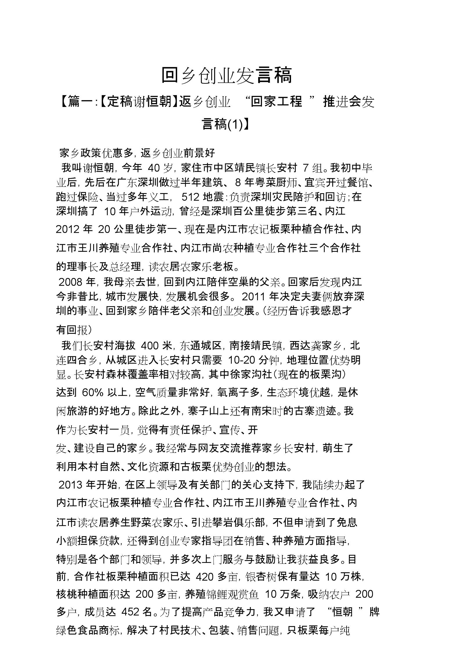 回乡创业发言文稿.doc