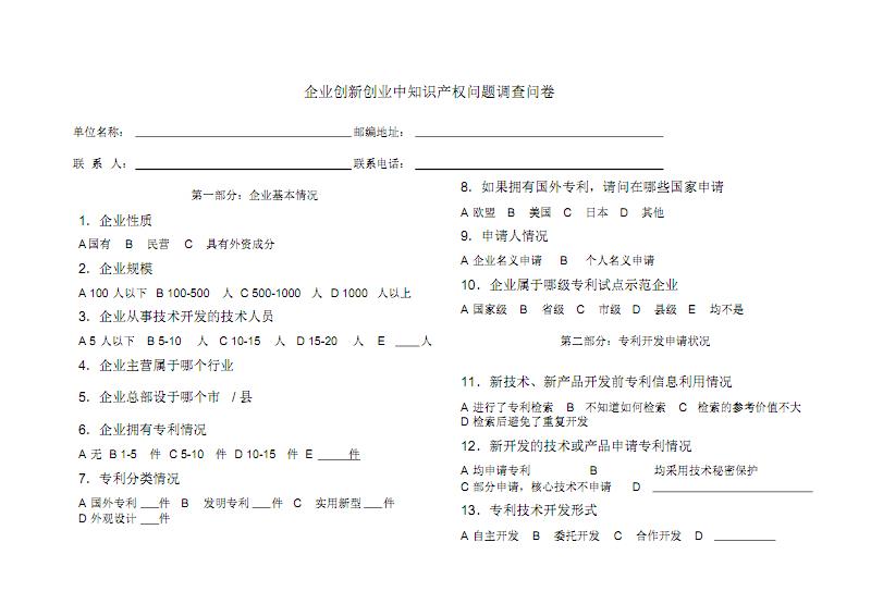 企业创新创业中知识产权问题调查问卷.pdf