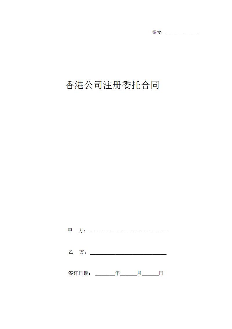 香港公司注册委托合同协议书范本.pdf