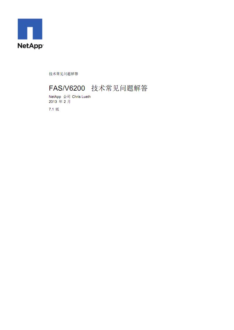 FASV6200存储技术常见问题解答.pdf