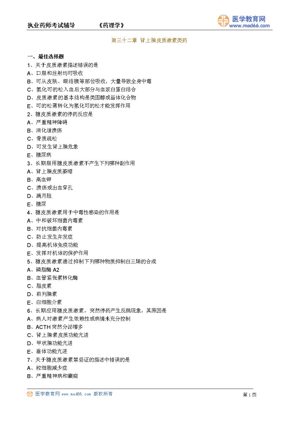 执业药师考试辅导87.doc