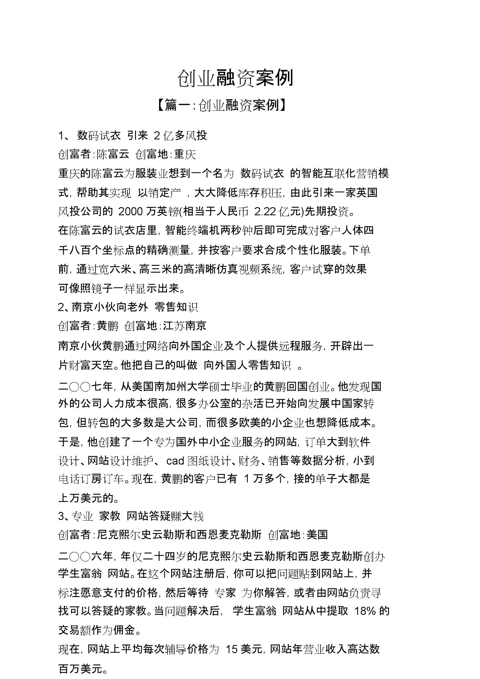 创业融资案例.doc