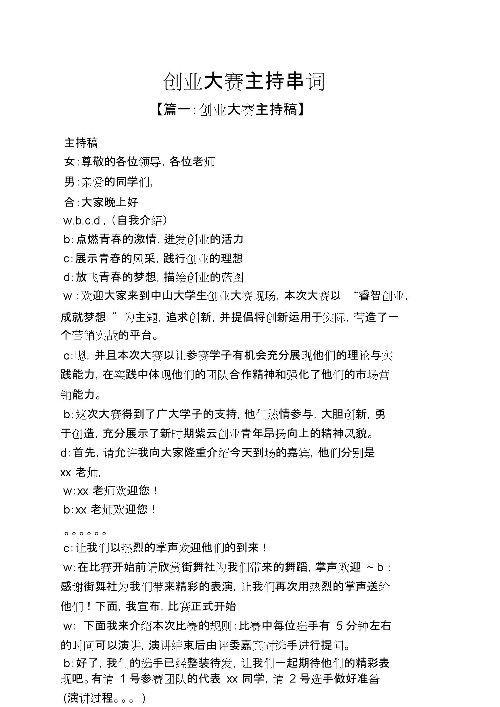 创业大赛主持串词.doc