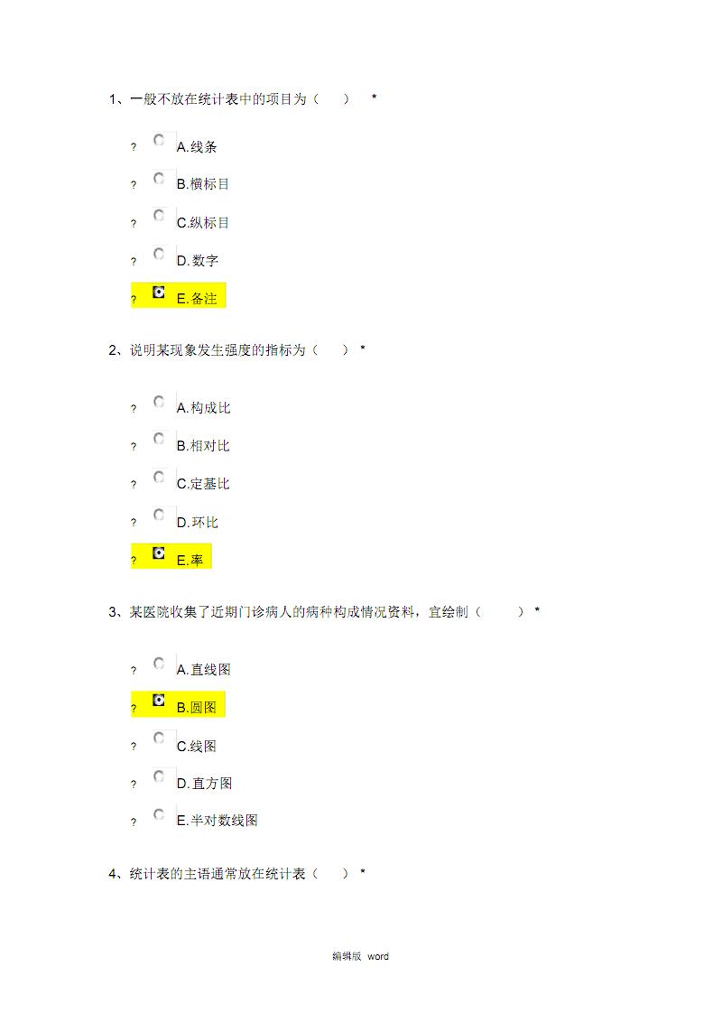 住院医师规培考试卫生统计学方法与应用(上)(20200730160914).pdf