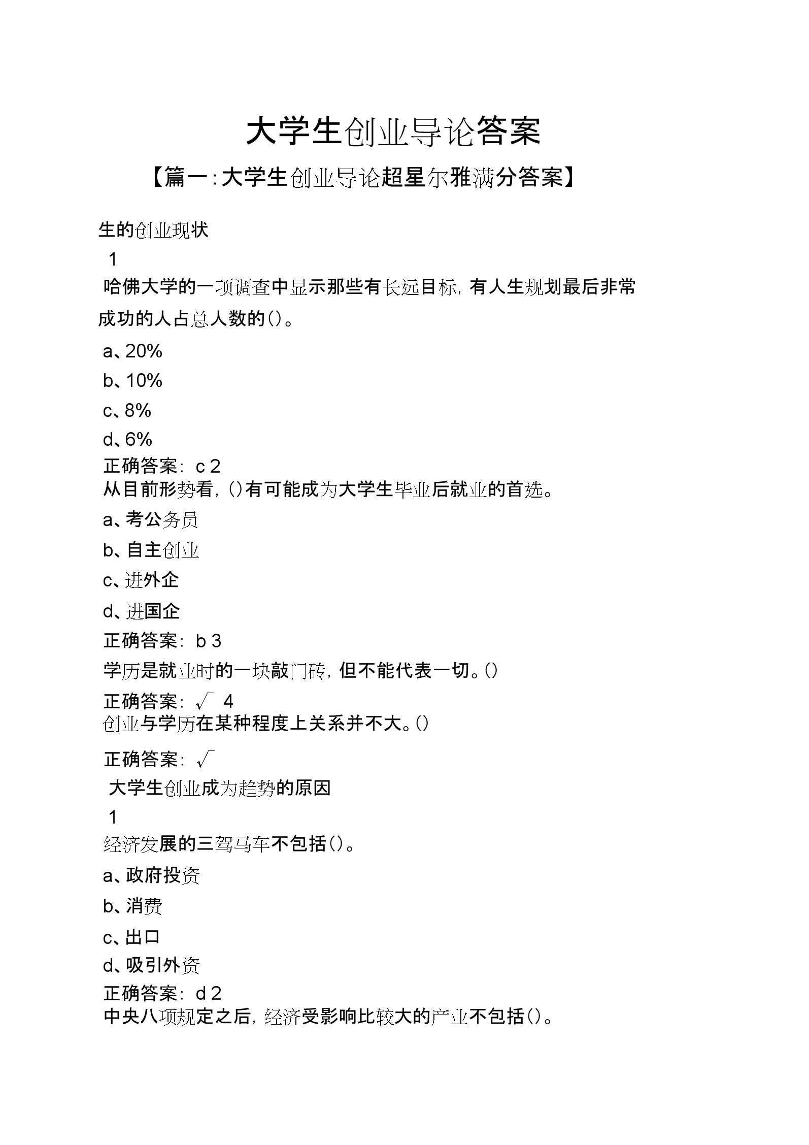 大学生创业导论答案.doc