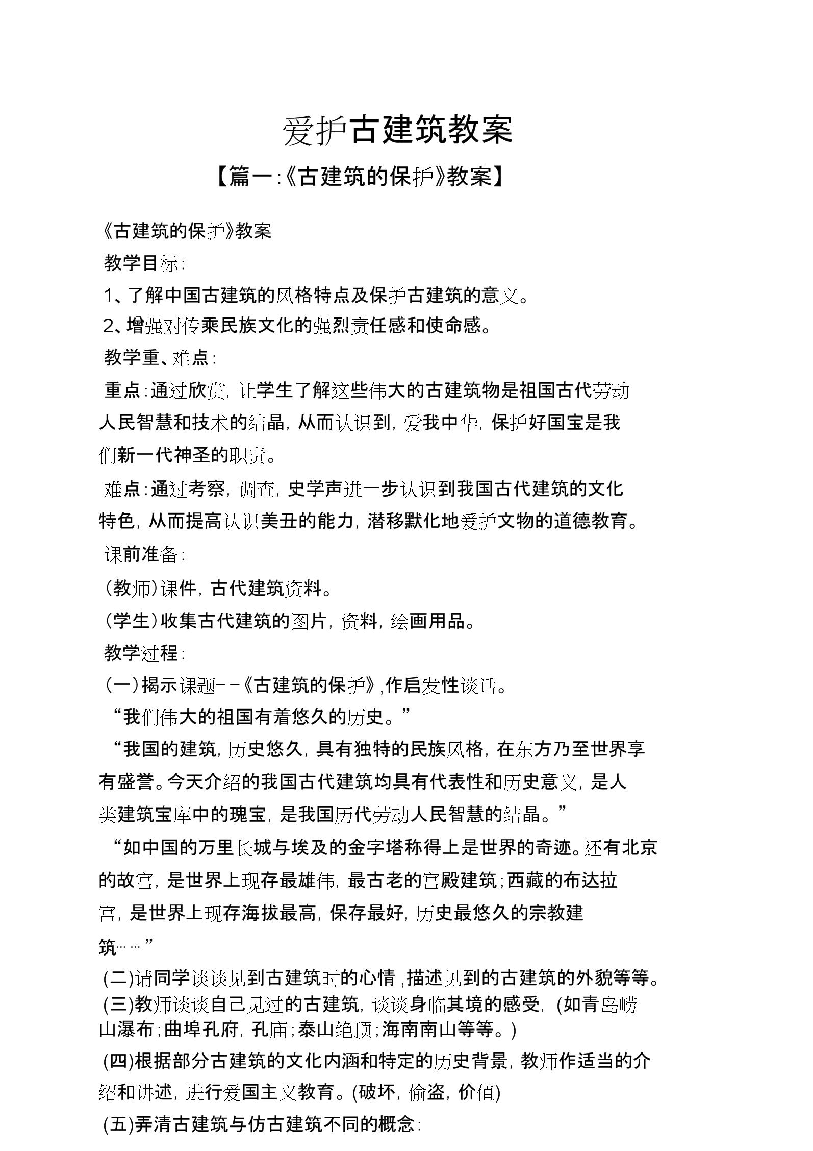 爱护古建筑优质教案.doc