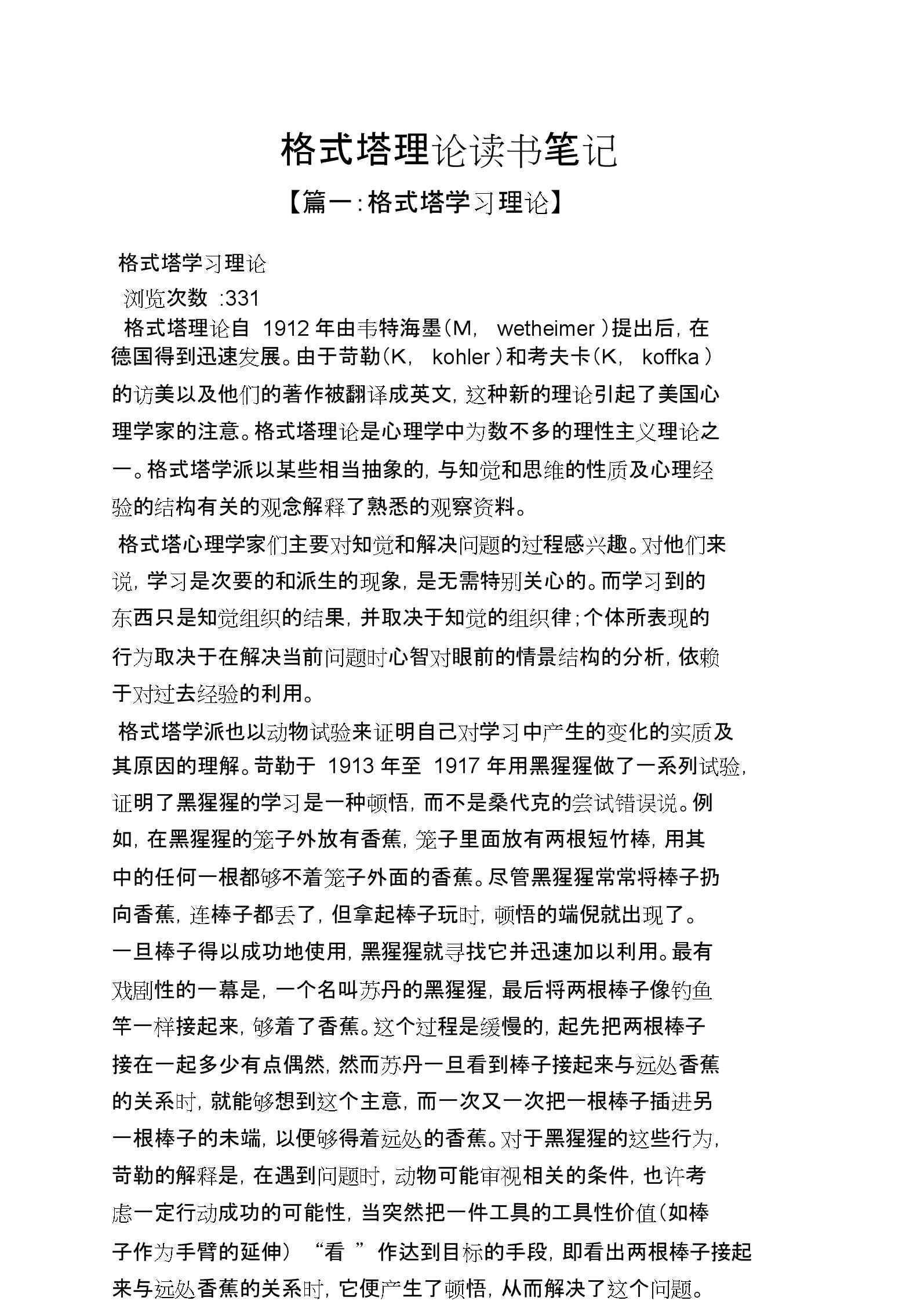 格式塔理论读书笔记.doc