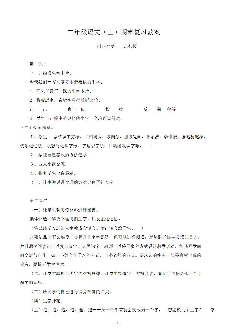 2017部编版二年级语文(上)期末复习教案.pdf