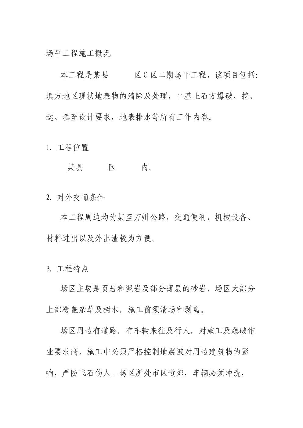 场平工程施工概况.doc