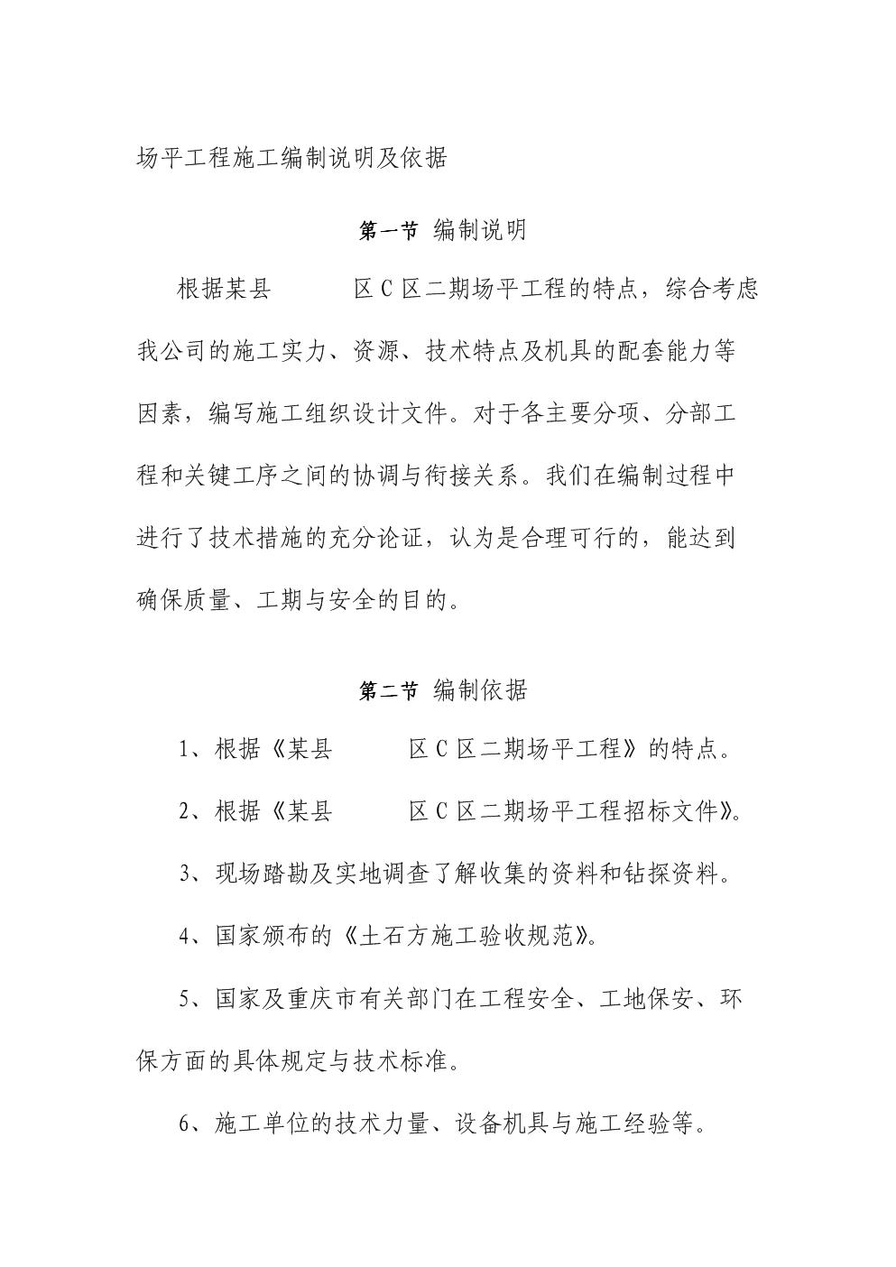 场平工程施工编制说明及依据.doc