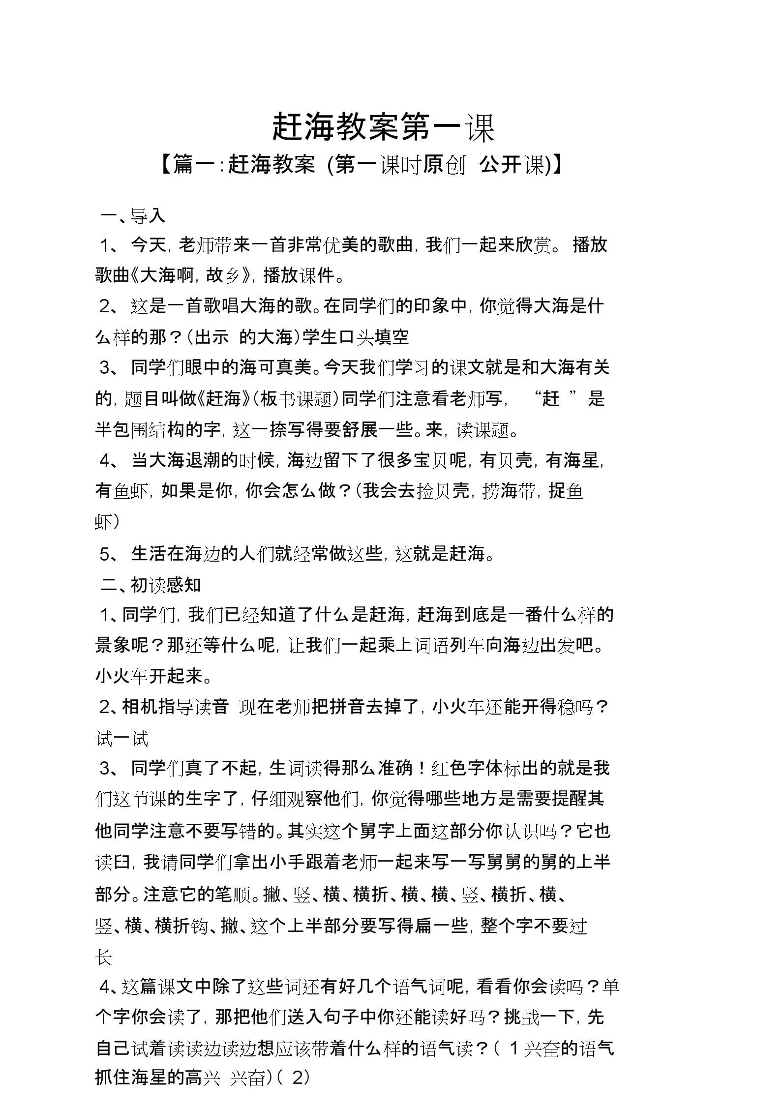 赶海优质教案第一课1309.doc