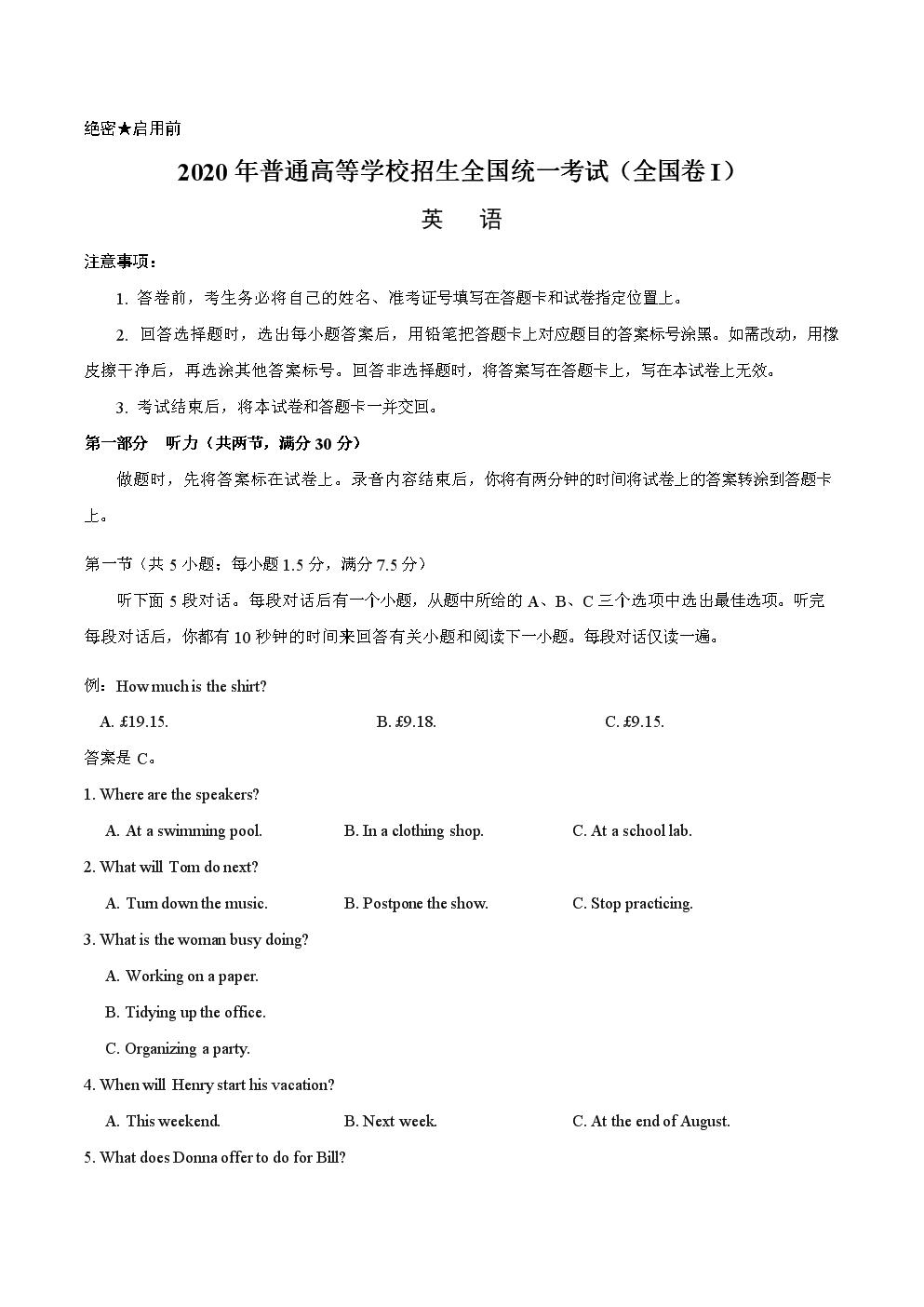 【精校版】2020年英语高考试题(全国I卷)(含听力原文及答案).doc