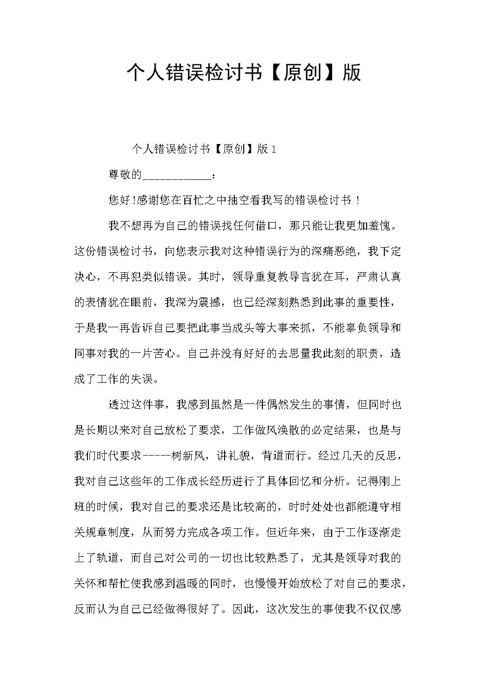 个人错误检讨书【原创】版.doc