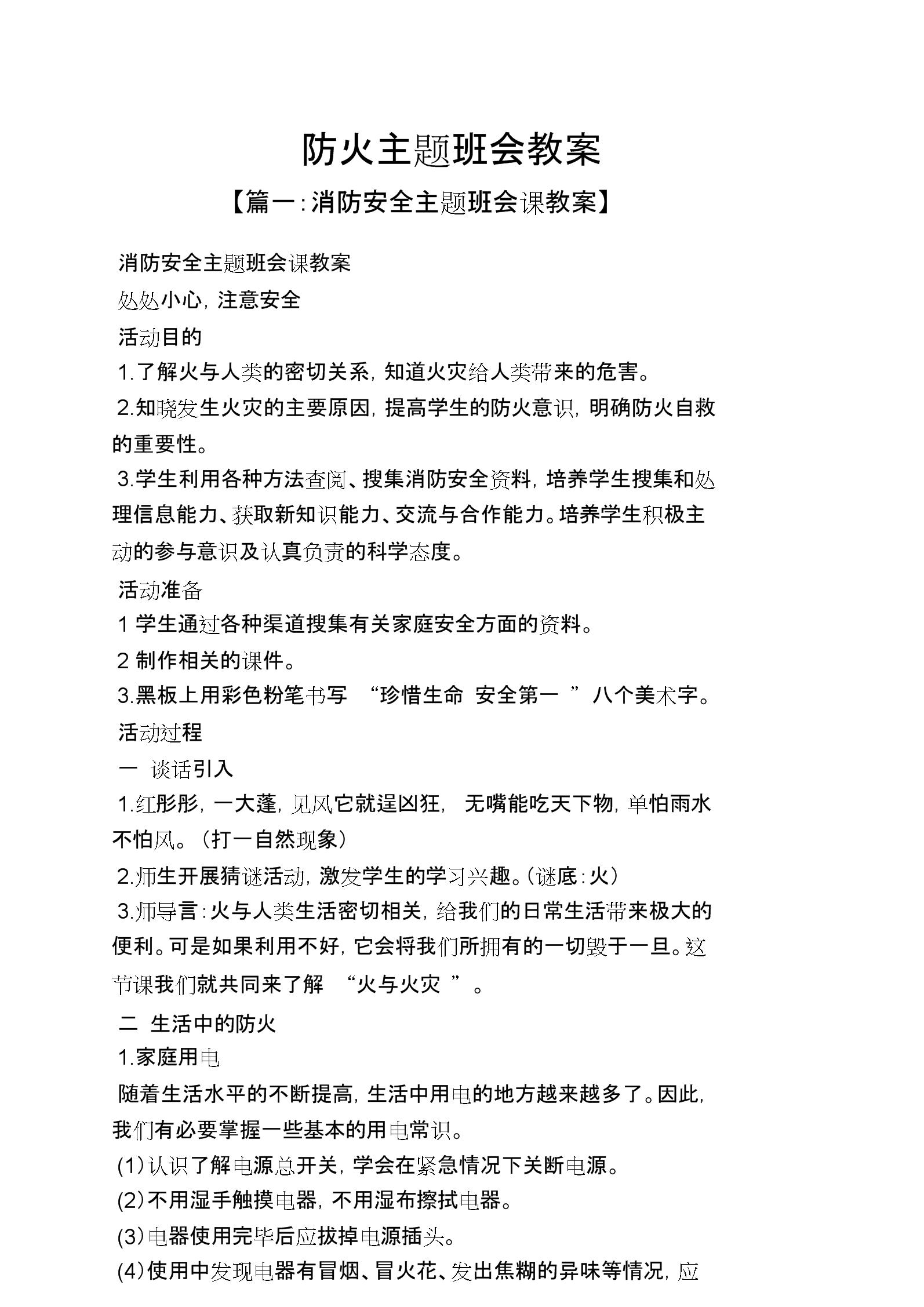 防火主题班会优质教案.doc