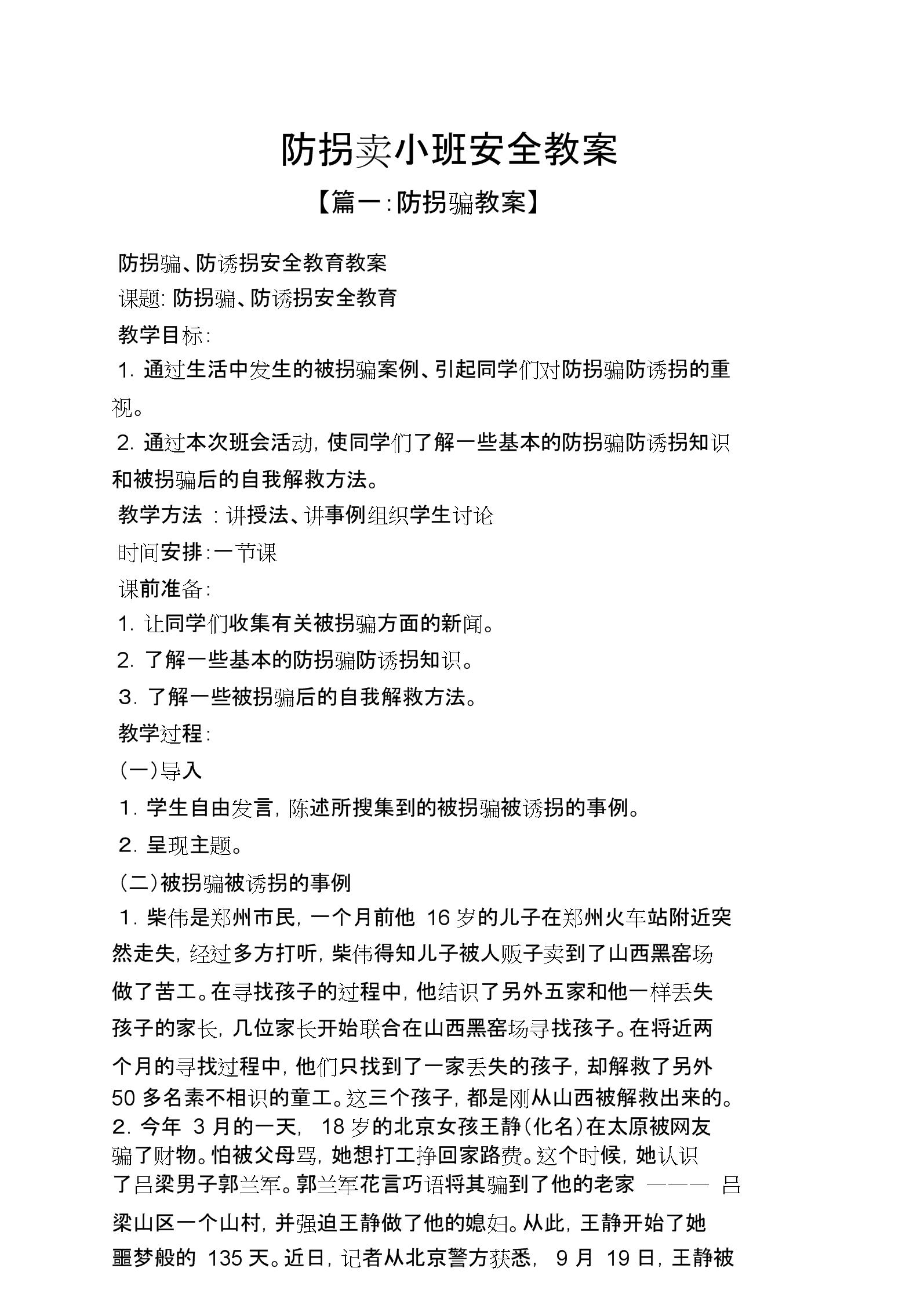 防拐卖小班安全优质教案.doc