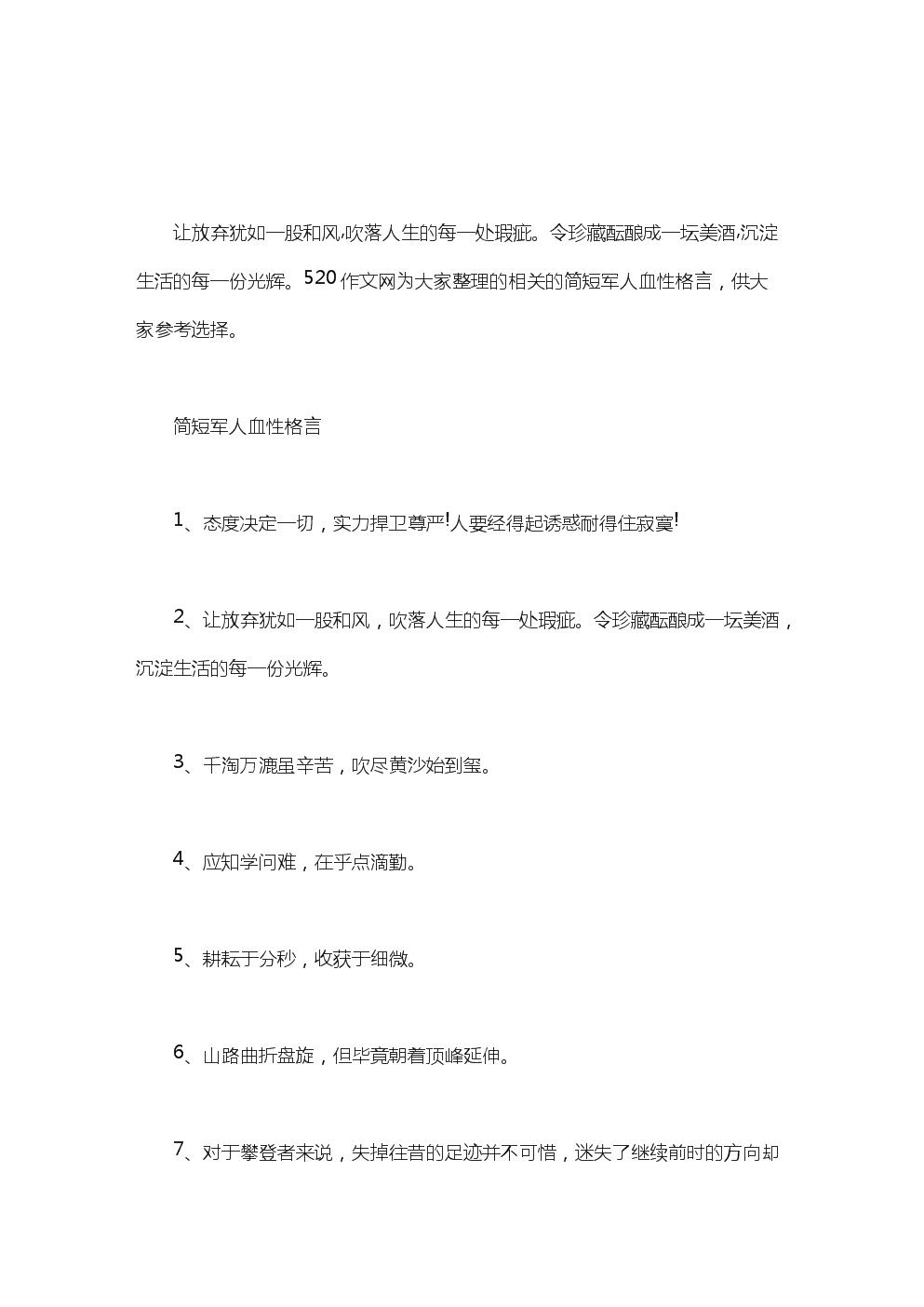 简短军人血性格言.doc