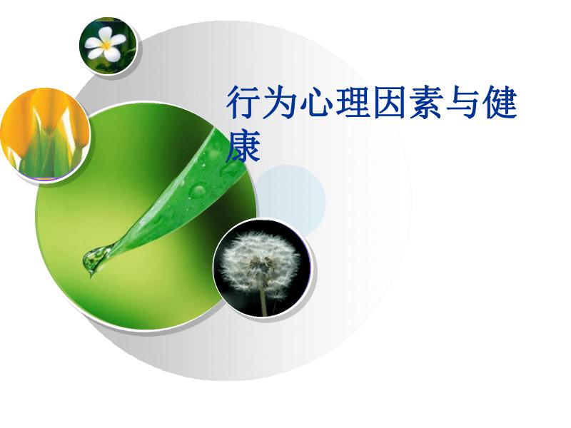 【课件-社会医学】_5-行为心理因素与健康_20200811182444.pdf